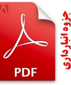 جزوه PDF انبارداری