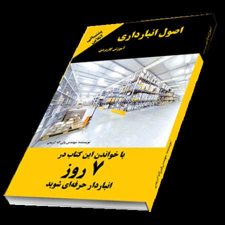 کتاب اصول انبارداری آموزش کاربردی