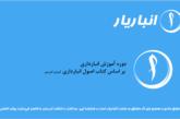دوره آموزش آنلاین انبارداری عمومی