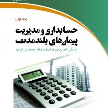حسابداری و مدیریت پیمان ها