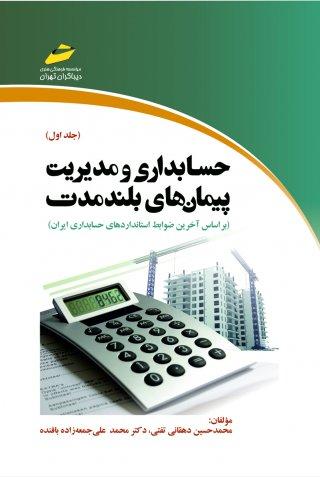حسابداری و مدیریت پیمانها