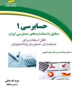 حسابرسی 1