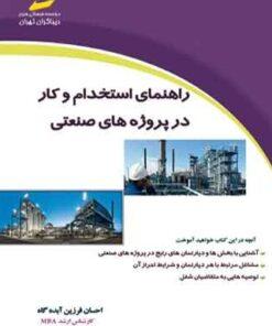 راهنمای استخدام و کار در پروژهای صنعتی