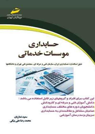 حسابداری موسسات خدماتی