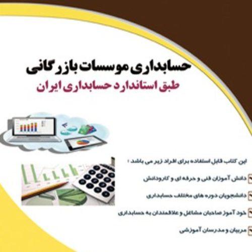 حسابداری موسسات بازرگانی